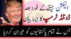 Donald Trump Ka Pakistan K Naam Pegham   I Love You Pakistan