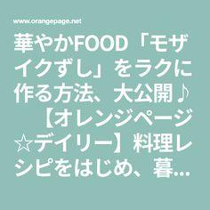 華やかFOOD「モザイクずし」をラクに作る方法、大公開♪ 【オレンジページ☆デイリー】料理レシピをはじめ、暮らしに役立つ記事をほぼ毎日配信します!