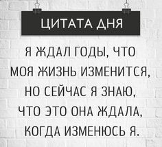 The Words, Cool Words, Inspirational Quotes For Students, Motivational Words, Mood Quotes, Life Quotes, Motivation Text, Russian Quotes, Daily Wisdom