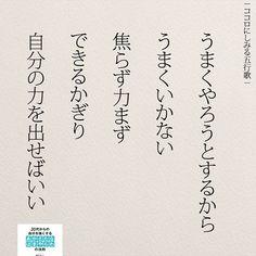 うまくやろうとしない . . #ポエム#五行歌 #20代#人生#就活 #ベスト#仕事#恋愛 #日本語勉強#力まない . . . #ココロにしみる五行歌 (もっと見たい方は以下URLで登録を) http://www.mag2.com/m/0000291890.html