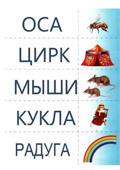 Russian Alphabet, Russian Language, Kids Cards, Teaching, Offices, Russia, Kids, Schools, Learning