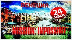 Италия_Венеция|Успеть все  за 24 часа |Миссия невыполнима?