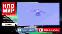 Скоростной НЛО UFO похожий на вертолет!!! Лучшее видео НЛО сентябрь 2016 года http://nlo-mir.ru/video/47414-skorostnoj-nlo.html