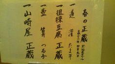 春の正蔵@紀尾井ホール 2014.4.9 次回は来年4月だそうです。 by@requio1972