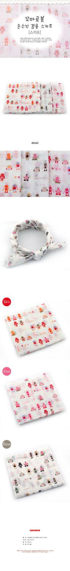 꼬마로봇 손수건 겸용 스카프 바보사랑 디자인소품 쇼핑몰