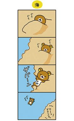 On the beach Rilakkuma, Sally, Kawaii, Comics, Friends, Drawings, Beach, Cute, Fictional Characters