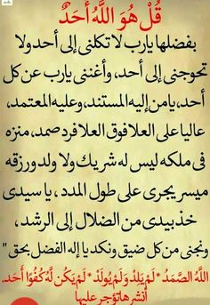 Laila Laila El Maatawi's media content and analytics Islamic Inspirational Quotes, Islamic Quotes, Islamic Phrases, Islamic Messages, Muslim Quotes, Quran Quotes, Arabic Quotes, Islam Beliefs, Duaa Islam
