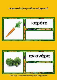 Ψηφιακό λεξικό με θέμα τα λαχανικά Vegetable Crafts, Special Education, Nutrition, Vegetables, Cooking, Blog, Kitchen, Vegetable Recipes, Blogging
