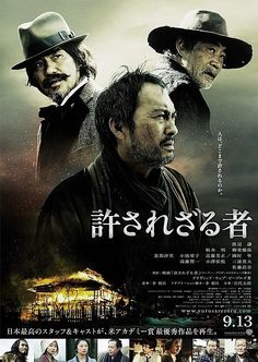 Unforgiven -   許されざる者 - Yurusarezaru Mono (2013) Jubei (Ken Watanabe), once a samurai assassin, has survived to raise his children as an impoverished farmer. Before his wife's death, he promised her that he would lay down his sword, but when Kingo Baba (Akira Emoto) comes with news of a bounty on two men who mutilated the face of a prostitute, he can't turn him down. Starring: Ken Watanabe, Koichi Sato, Akira Emoto, Shiori Kutsana, Eiko Koike