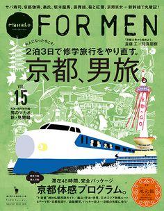 気の置けない仲間同士で旅を楽しむ「男旅」。目的地は京都。誰しも一度は訪れたことがあるからこそ、大人になった今、改めて知りたい、学びたい、体験しいことが詰まった街です。今回は団体と個人それぞれのプログラムを組み合わせて、読者が2泊3日48時間の京都男旅をコーディネートできる1冊。昼は歴史・文化・伝統を掘り下げ、学びを楽しむ! 夜は地元ならではの旨いもの、いい出会いを求めて街へと繰り出す!! Hanako FOR MENならではの<大人の男の修学旅行>を提案します。