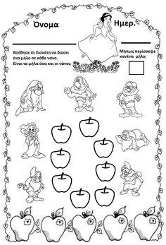 Fruit Nutrition, Preschool Education, Autumn Activities, Math Centers, Mathematics, Kindergarten, Bullet Journal, Fall, Kids
