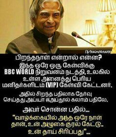 Mommy Quotes, Family Quotes, Me Quotes, Tamil Motivational Quotes, Inspirational Quotes, Wiser Quotes, Bbc, Kalam Quotes, Birthday Quotes For Best Friend