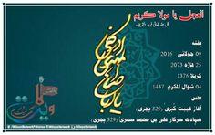 AL AJAL YA MAULA KAREEM AJTF _ SAT 09-July-16 Karbala-1376 04-Shiwal-37 Nehs Aghaz Ghaibat-E-Kubra Shahadat Sarkar Ali Bin Mohammad Samri as 329 HJ
