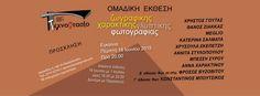 http://www.kanellos-art.com/products/omadiki-ekthesi-zografikis-charaktikis-glyptikis-fotografias-eos-1-7/