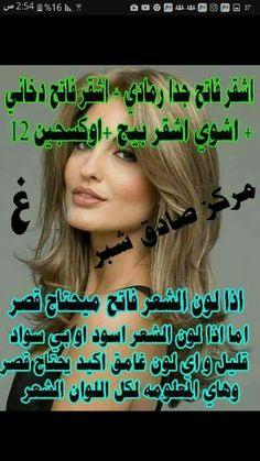 طريقة عمل الكرايتين1 Diy Hairstyles, Beauty Skin, Hair Care, Hair Makeup, Arabic Sweets, Make Up, Hair Coloring, Long Hair Styles, Advice