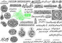 Vector Illustration Arabic Islamic Calligraphy Free Vector Islamic Calligraphy Vector Illustration Illustration