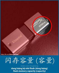 闪存容量 - Shǎncún róngliàng - dung lượng bộ nhớ flash - Flash memory capacity