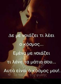 Kai ego den me niazi allo mono ti les esu me niazi. Love Words, Beautiful Words, Movie Quotes, Life Quotes, Romance And Love, Greek Words, Perfection Quotes, Sad Love Quotes, Greek Quotes