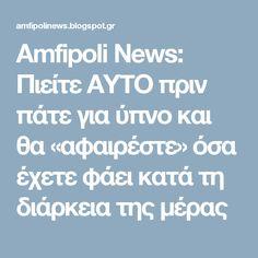 Amfipoli News: Πιείτε AYTO πριν πάτε για ύπνο και θα «αφαιρέστε» όσα έχετε φάει κατά τη διάρκεια της μέρας Detox Drinks, Healthy Tips, Health Fitness, Diet, Recipes, Gymnastics, Organic, Places, Fitness
