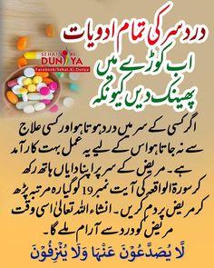 Islamic Phrases, Islamic Dua, Islamic Messages, Quran Quotes Love, Quran Quotes Inspirational, Islamic Love Quotes, Dua For Health, Good Health Tips, Prayer Verses