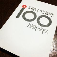 """-オル/おる-さんのツイート: """"『現代詩100周年』が届いた。読むの楽しみである♪ https://t.co/lFPBegCo8i"""""""
