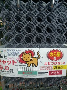 Japan has a tool for everything. This is a 'spiky' plastic sheet that stops your cats from hanging around where you don't want them to.