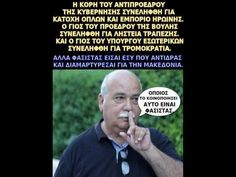 Texts, Greece, Politics, Quotes, Ideas, Greece Country, Quotations, Qoutes, Thoughts