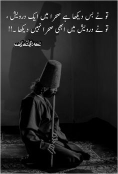 Visit our website for Sufi Quotes, Poetry Quotes In Urdu, Best Urdu Poetry Images, Urdu Poetry Romantic, Love Poetry Urdu, Urdu Quotes, Wisdom Quotes, Qoutes, Soul Poetry