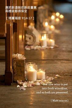 """【今日福音:應把新酒裝在新皮囊裏,兩樣就都得保全】〈瑪竇福音 9:14-17〉  那時,若翰的門徒來到耶穌跟前說:「為什麼我們和法利塞人多次禁食,而你的門徒卻不禁食呢?」 耶穌對他們說:「伴郎豈能當新郎與他們在一起的時候悲哀?但日子將要來到:當新郎從他們中被劫去時,那時他們就要禁食了。沒有人用未漂過的布作補釘,補在舊衣服上的,因為補上的必扯裂了舊衣,破綻就更加壞了。也沒有人把新酒裝入舊皮囊裏的;不然,皮囊一破裂,酒也流了,皮囊也壞了;而是應把新酒裝在新皮囊裏,兩樣就都得保全。」  [ Matt 9:14-19 ] 14* Then the disciples of John came to him, saying, """"Why do we and the Pharisees fast, * but your disciples do not fast?"""" 15 And Jesus said to them, """"Can the wedding guests mourn as long as the bridegroom is with them? The days will…"""
