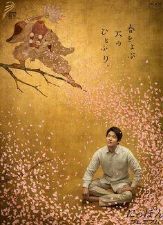 にっぽんプレミアム の画像|鈴木亮平 オフィシャルブログ 「Neutral」 Powered by Ameba