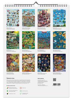 Calendar+game on Behance Calendar Design, Calendar Ideas, Diy And Crafts, Arts And Crafts, Activity Box, Print Design, Graphic Design, Game Concept, Pranks
