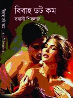 in is largest online Bengali Book store for Bengali Books. We help people to buy bengali books online from College Street to anywhere in the world. English Dictionary Pdf, English Books Pdf, Free Books Online, Free Pdf Books, Free Ebooks, Kamsutra Book, Bangla Comics, Photo Comic, Download Comics