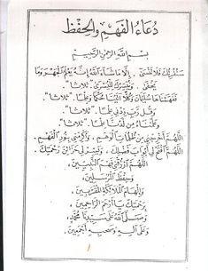 Quran Quotes Love, Quran Quotes Inspirational, Islamic Love Quotes, Muslim Quotes, Religious Quotes, Arabic Quotes, Words Quotes, Islam Beliefs, Islam Hadith