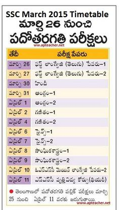 SSC March 2015 Exams Timetable, Scheme and Schedule AP and TelanganaSSC March 2015 Exams Timetable, 10th Class Scheme and Schedule, SSC Examination March 2015, has been released by examination board .SSC Examination starts from March 28 and ends on April 11. The SSC Examination duration is 2.30hours from 9.30AM to 12.00 AM.