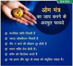 Om Mantra, Sanskrit Mantra, Vedic Mantras, Hindu Mantras, Home Health Remedies, Natural Health Remedies, Beauty Tips In Hindi, Health And Beauty Tips, Hinduism Quotes