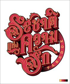 The taste of love. #thai #typography #OctoberDog