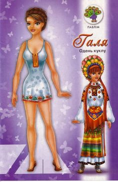 Many of these paper dolls on this site