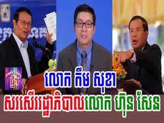 khmer news today cambodia news today Cambodia breaking news Cambod. News Today, Cambodia, Videos, Music, Youtube, Musica, Musik, Muziek, Music Activities