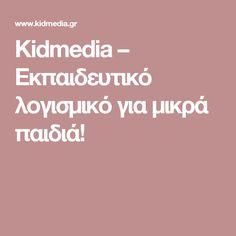 Kidmedia – Εκπαιδευτικό λογισμικό για μικρά παιδιά! Teacher, Technology, Activities, School, Tech, Professor, Tecnologia