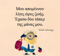Greek Memes, Funny Greek Quotes, Funny Photos, Funny Images, Funny Cartoons, Funny Jokes, Minion Jokes, Minions, Funny Phrases