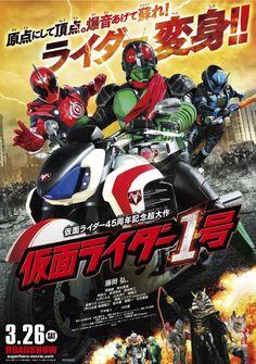 藤岡弘、主演映画『仮面ライダー1号』ビジュアル公開!追加キャストも決定 - シネマトゥデイ
