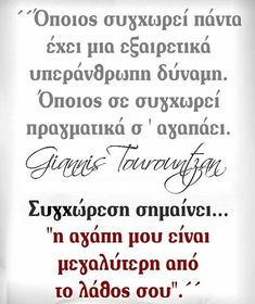 Qoutes, Life Quotes, Quotes By Famous People, Greek Quotes, Forever Love, So True, Food For Thought, Philosophy, Lyrics