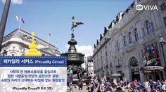 http://chviva.com/ 비바루트에서 영국 런던에 관한 꿀팁을 알려드립니다 영국 런던 배낭여행을 준비하고 있다면 ! 런던 배낭여행 2일차 코스 입니다 대영박물관 British Museum - 코벤트가든 Covent Garden - 닐스야드 Neal's Yard - 피카딜리...