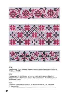 Gallery.ru / Фото #122 - Ukrainian pattern book - sandra-rose-canada Beaded Cross Stitch, Cross Stitch Borders, Cross Stitch Patterns, Beaded Embroidery, Embroidery Stitches, Palestinian Embroidery, Tapestry Crochet, Loom Beading, Pattern Books