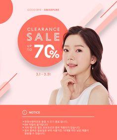 스위스퓨어 > [스위스퓨어]굿바이 세일 UP TO 70% Ad Design, Event Design, Layout Design, Promotional Flyers, Promotional Design, Spa Logo, Korea Design, Beauty Clinic, Event Banner
