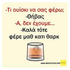 """2,829 """"Μου αρέσει!"""", 14 σχόλια - Apisteuta.com (@apisteutadotcom) στο Instagram: """"Facebook page και SITE ---> Apisteuta.com #greeklife #greece #greece #greek #greekpost #greekposts…"""" Funny Greek, True Words, Lol, Sarcasm, Funny Quotes, Jokes, Instagram Posts, Humor, Funny Phrases"""