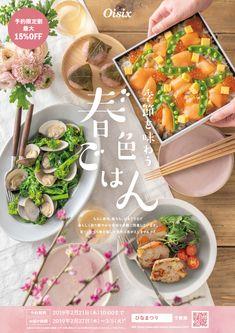Oisix 2019年ひなまつり告知チラシ(表面) Food Graphic Design, Japanese Graphic Design, Menu Design, Ad Design, Banner Design, Layout Design, Food Promotion, Chana Masala