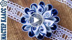 Neste vídeo tutorial eu quero mostrar como fazer uma bela flor em cores azuis e brancas de cetim fita 5cm de largura.