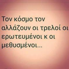 Τον κόσμο Cool Words, Wise Words, Favorite Quotes, Best Quotes, Greek Words, Greek Quotes, True Facts, English Quotes, Keep In Mind