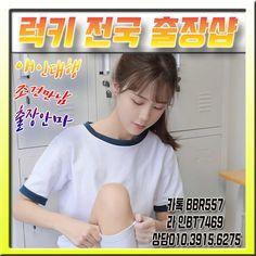 ☈❥원출장마사지❧안산출장안마❣ ✚상담:010-3915-6275 ✪카톡:BBR557 ✣라인:BT7469 ✤부산출장안마 ✥안산출장안마 ✦출장업소 T Shirt, Women, Supreme T Shirt, Tee Shirt, Tee, Woman